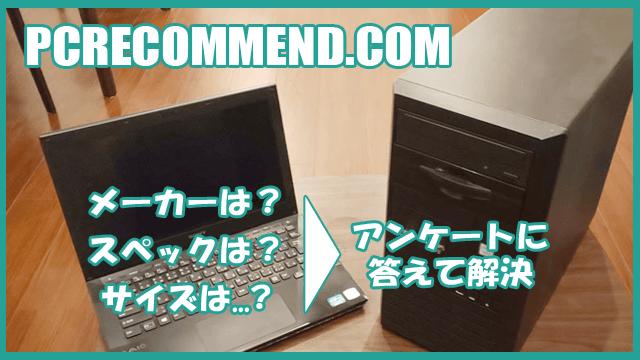 パソコン 選び方