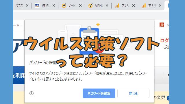 パソコン ウイルスバスター 無料